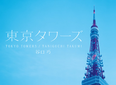TOKYO TOWERS cover-1.jpg